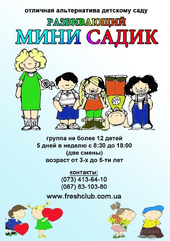 Мини садик на Оболони, садик метро Минская, детский сад, мини-сад