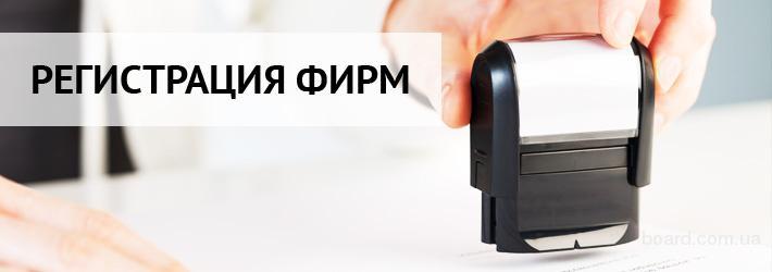 Регистрация фирм в Николаеве