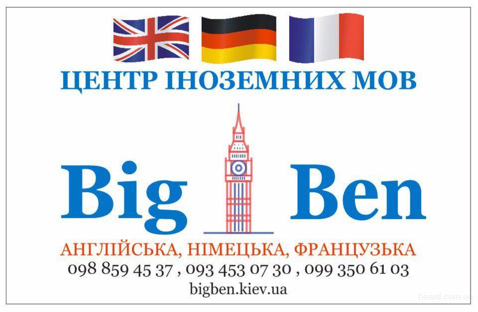Английский, немецкий по современной методике в центре Big Ben всего 48 грн час
