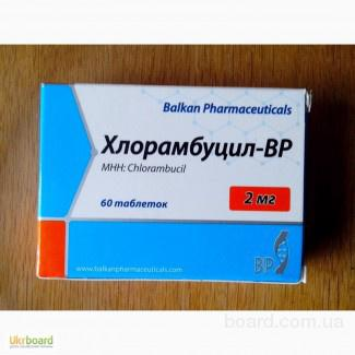 Продам Хлорамбуцил т #60  по 2 мг.(Балканфара)