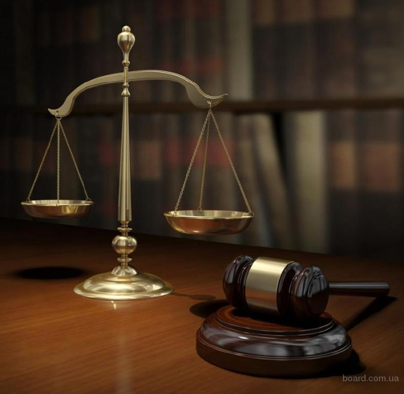Юридические услуги любой сложности