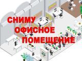 Сниму помещение под офис