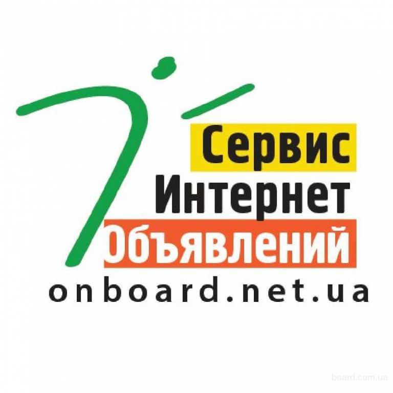 Услуги ручного размещения объявлений в интернете на доски Украины