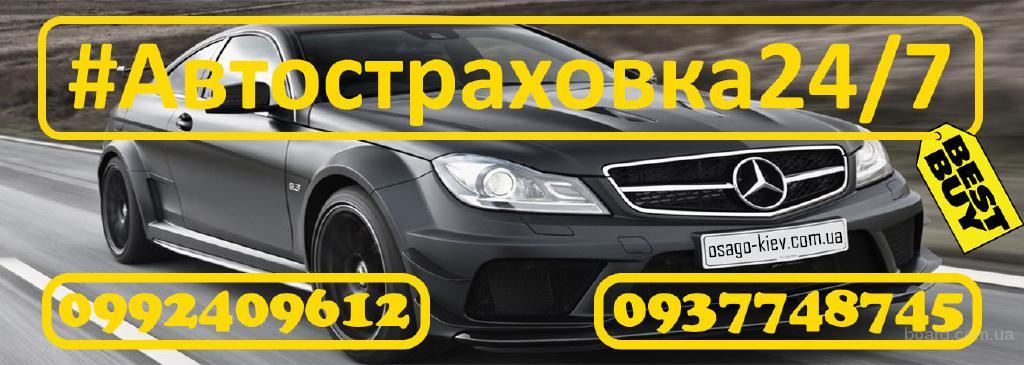 Купить автостраховку по доступной цене. Автоцивилка онлайн