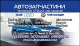 Разборка Запчасти Audi СТО Киев Оболонь Ауди