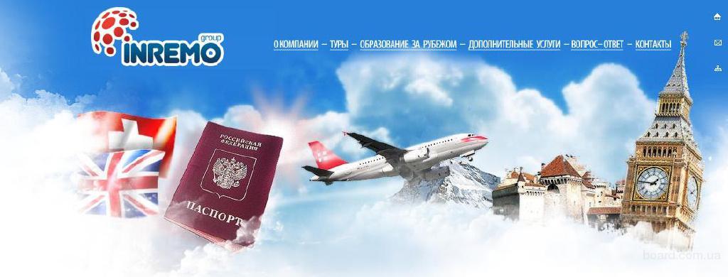 Шенгенская виза. Получение паспорта с визой