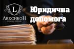 Юридична допомога військовослужбовцям та ветеранам АТО