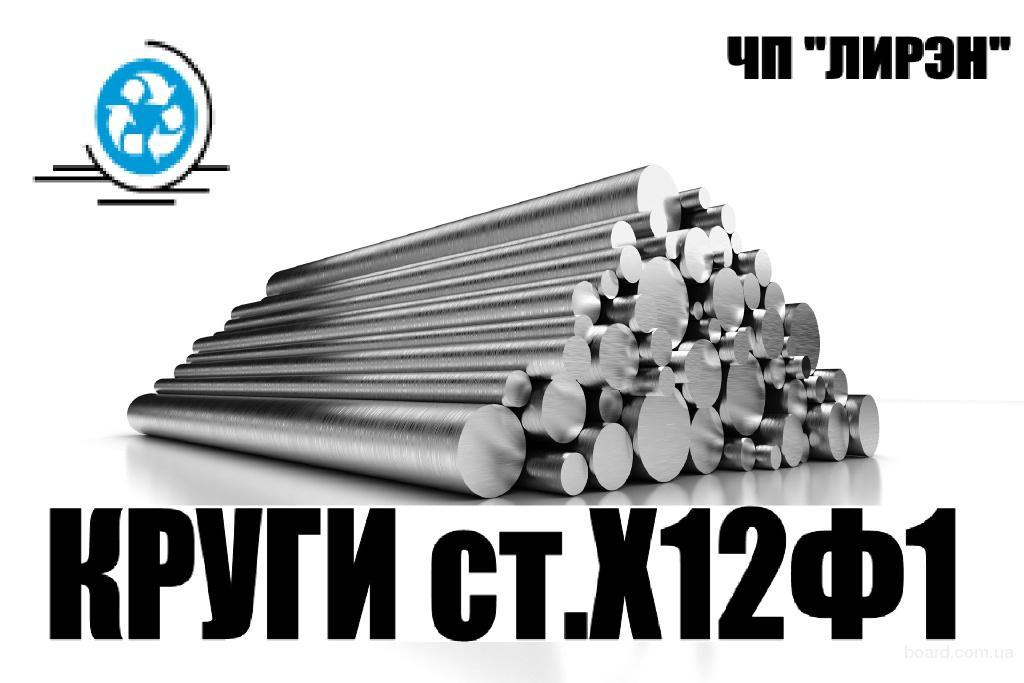 Круги Х12Ф1 ф60, ф100, ф220