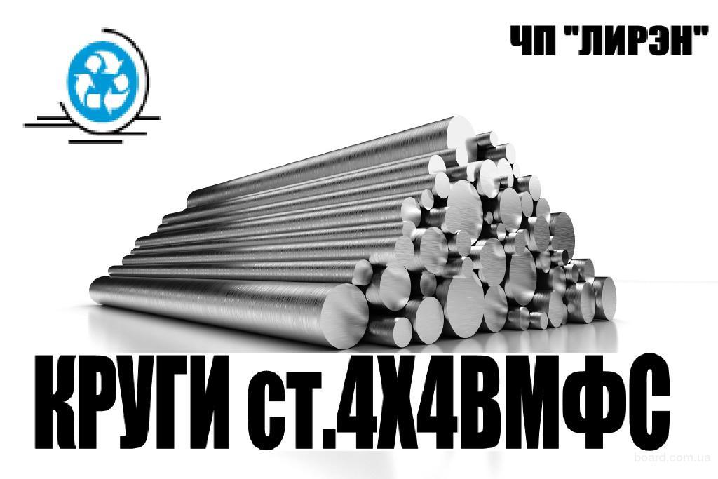 Круги 4Х4ВМФС (ДИ-22) ф50, ф80, ф100, ф110, ф150, ф160, ф180