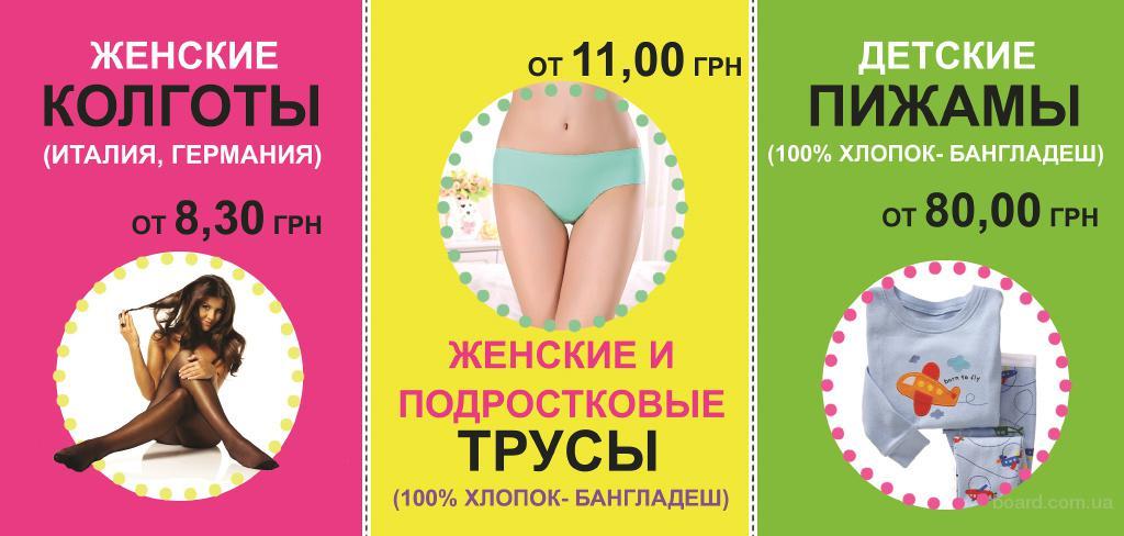 Женские и подростковые  хлопковые трусы оптом от 12 грн за шт