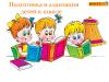 Психологическая Подготовка И Адаптация Детей К Школе