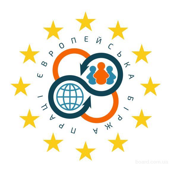 Візи в Європу та працевлаштування!