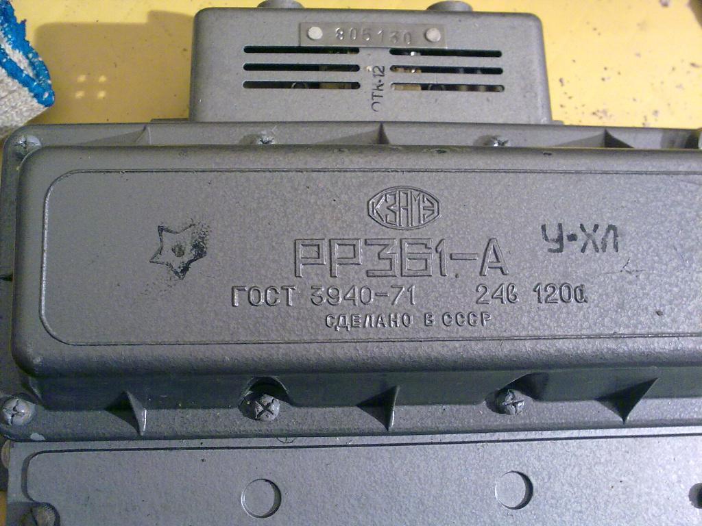 Продам реле-регулятор РР361А, 11123702, РБП-11 и др.
