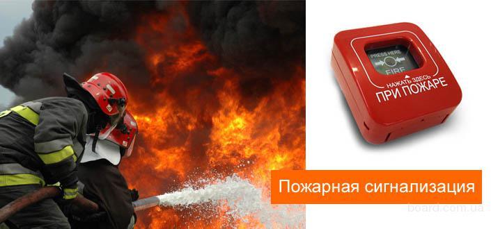 Пожарная сигнализация - проектирование, монтаж, пульт
