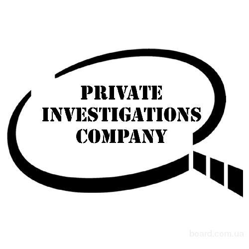 Компания частных расследований