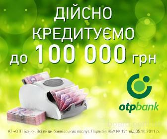 Кредитование до 100 тысяч на 5 лет от OTPbank