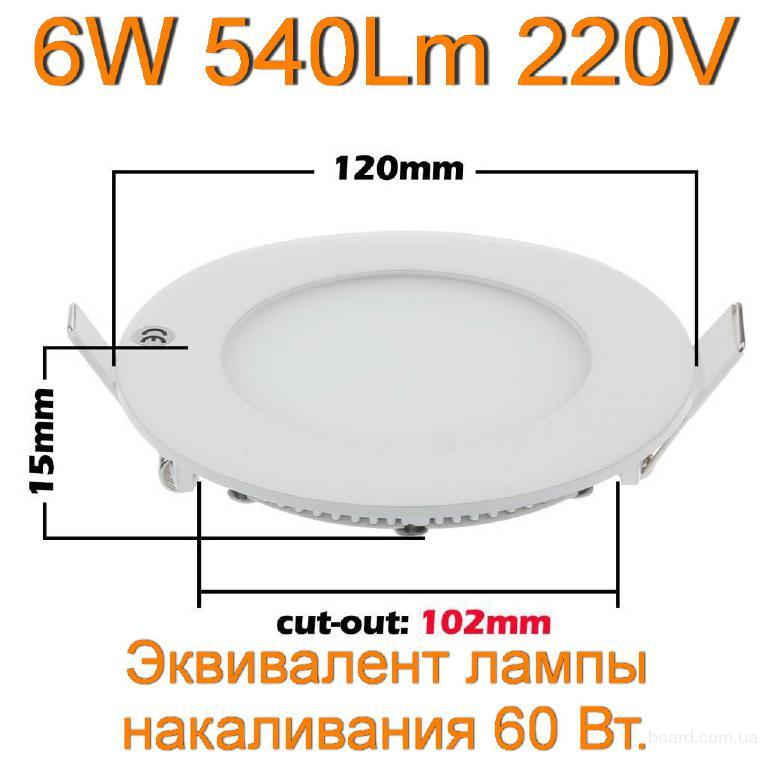 Светодиодный светильник 6W Led 540Lm 220V, с гарантией эквивалент лампы накаливания 70 Вт