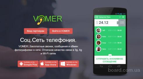 Vomer - Международная телефонная связь.