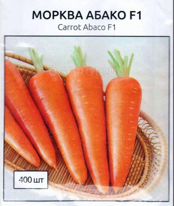 """Насіння моркви """"Абако"""""""