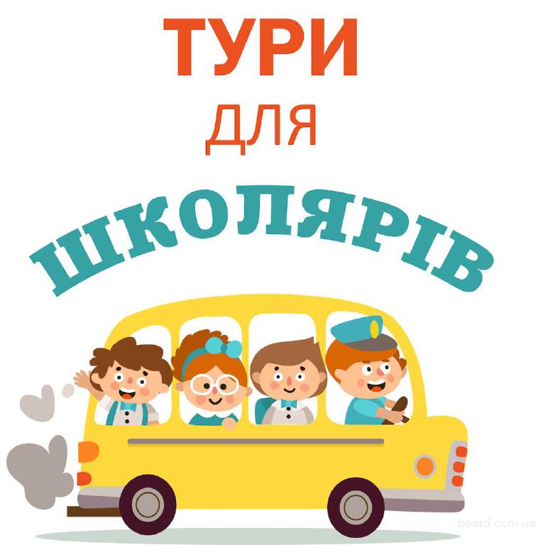Екскурсії та тури для школярів по Україні