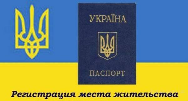 Временная и постоянная регистрация в Киеве.