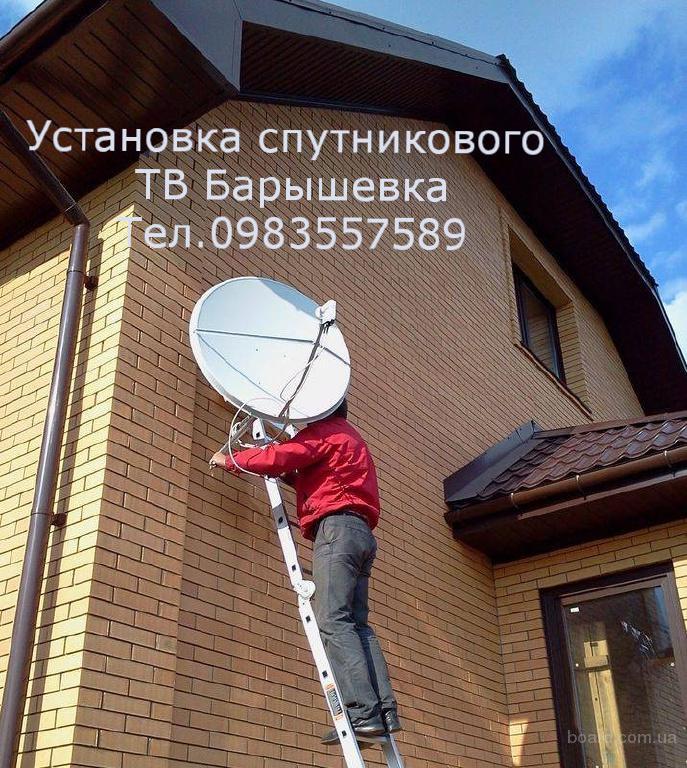 Установка спутниковой антенны в Барышевке: бесплатная доставка и гарантия на установку в Барышевке