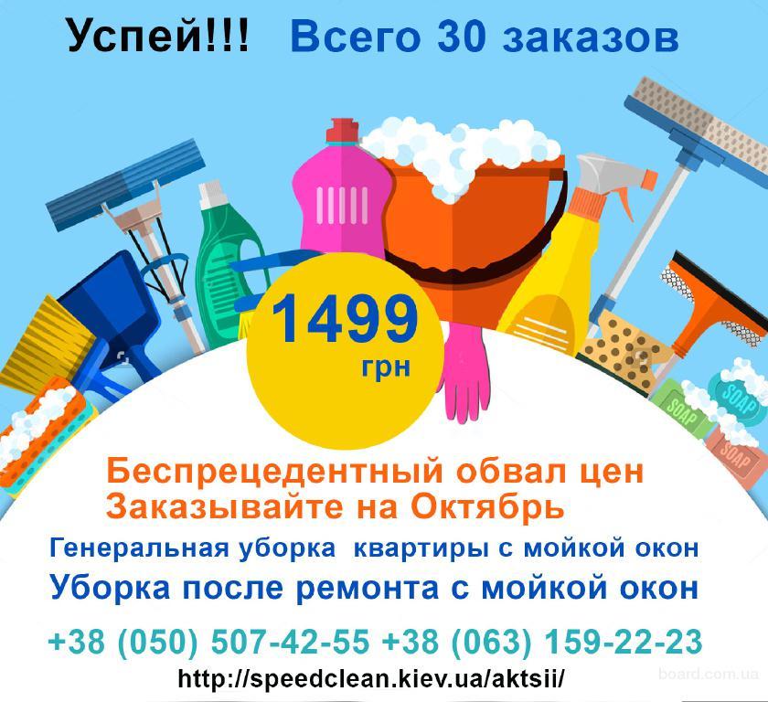 Генеральная уборка квартиры Киев, Одесса