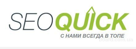 Компания SeoQuick