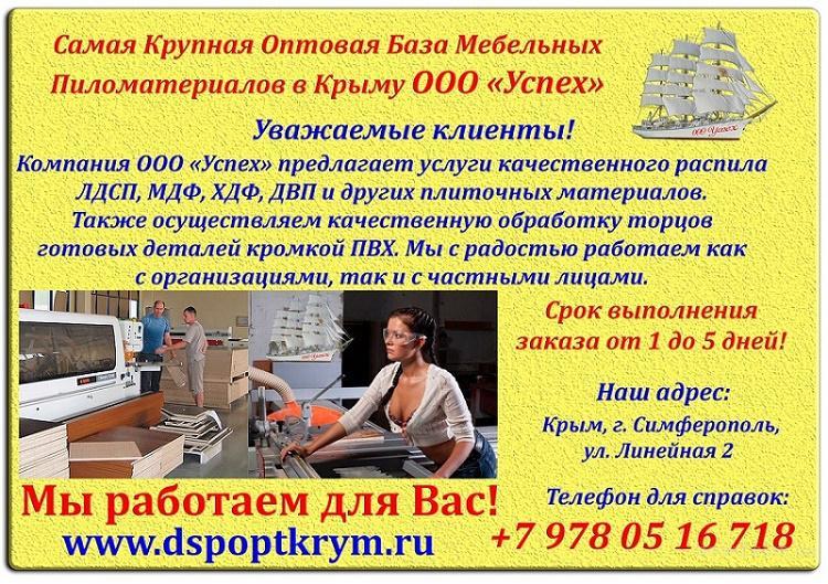 ДСП и распиловка по себестоимости со склада в Симферополь.