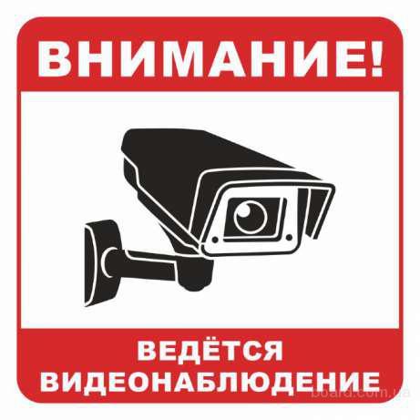 Продажа и установка систем видеонаблюдения.