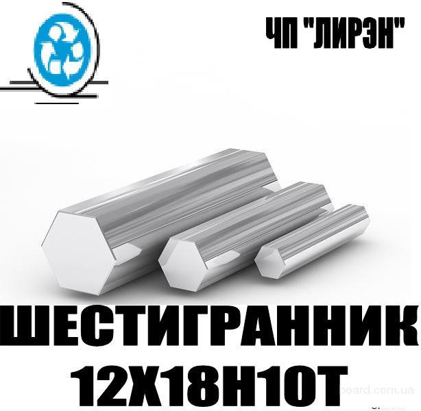 Шестигранники 12Х18Н10Т  №14, №17, №19, №22, №24, №27, №30, №32, №36.
