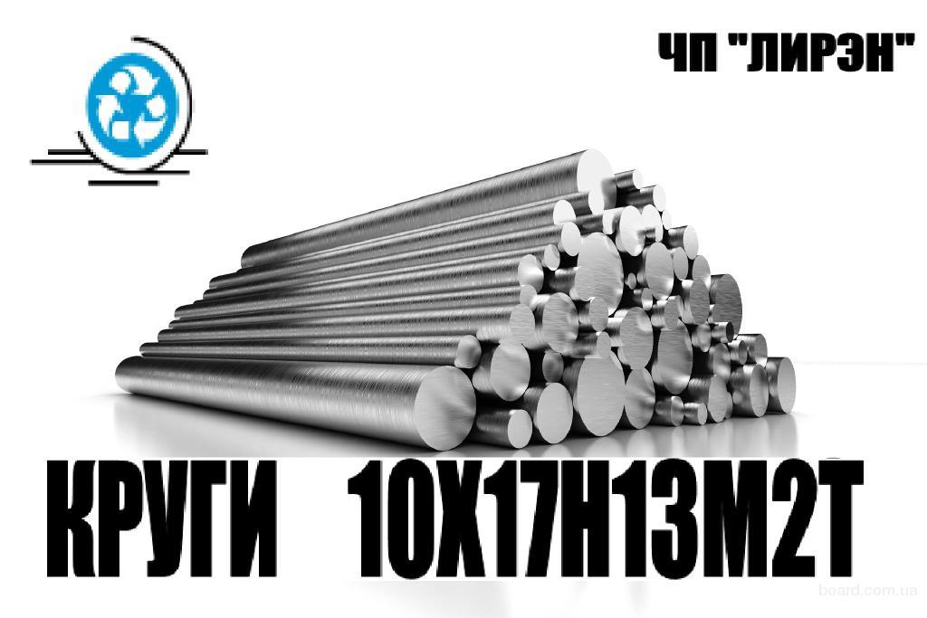 Круг 10Х17Н13М2Т  ф12, ф22, ф36, ф38, ф45, ф50, ф60, ф70, ф100.