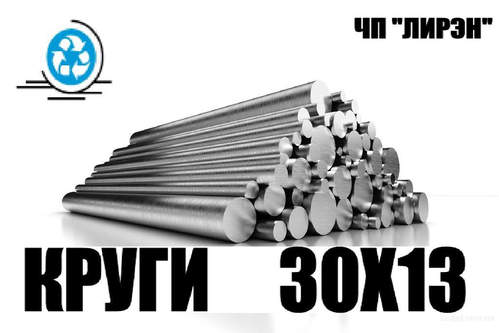 Круги 30Х13    ф30, ф32, ф40, ф45, ф50, ф60, ф70, ф80, ф150, ф160.