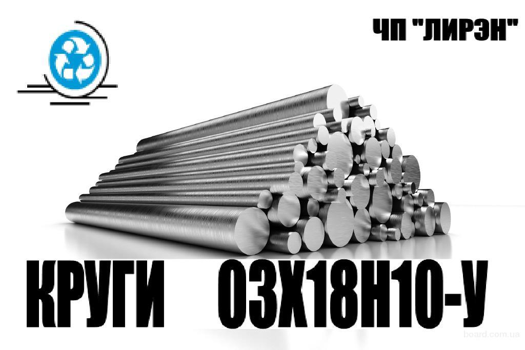 Круг 03Х18Н10-У   ф150, ф160, ф240, ф260.