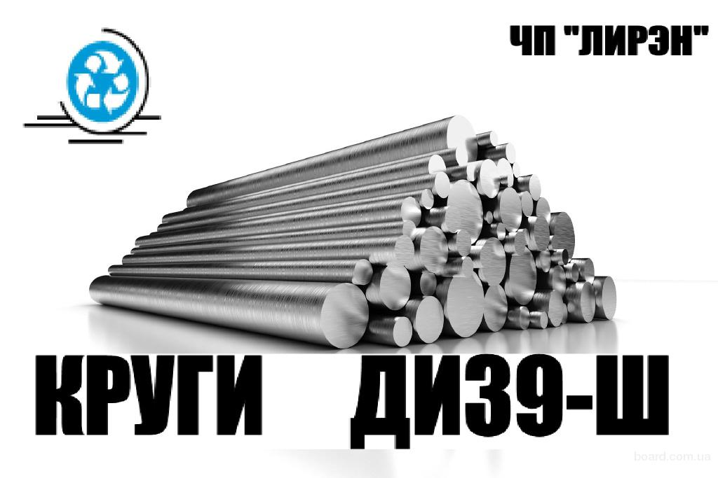 Круги ДИ39-Ш (16Х3НВМБ-Ш) ф65, ф90, ф95, ф100, ф115