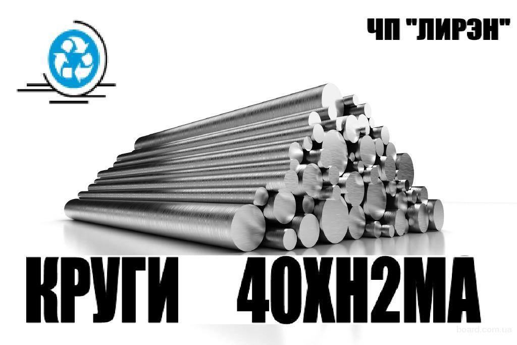 Круги 40ХН2МА ф50, ф70, ф80, ф160