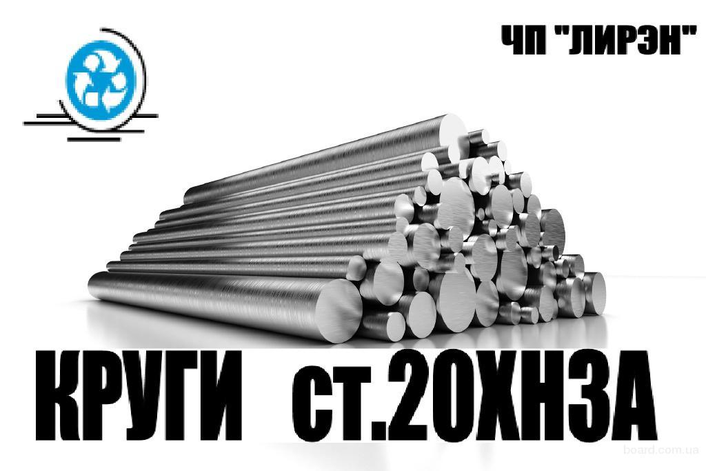 Круги 20ХН3А ф160, ф170, ф180, ф200, ф230, ф250
