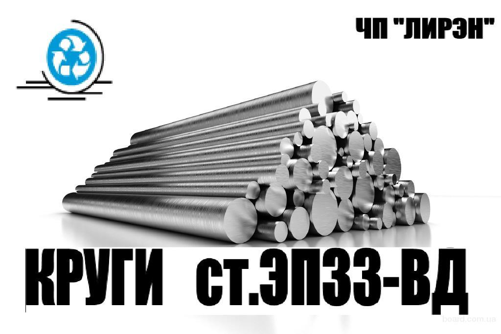 Круги ЭП33-ВД (10Х11Н23Т3МР-ВД) ф12, ф25, ф30
