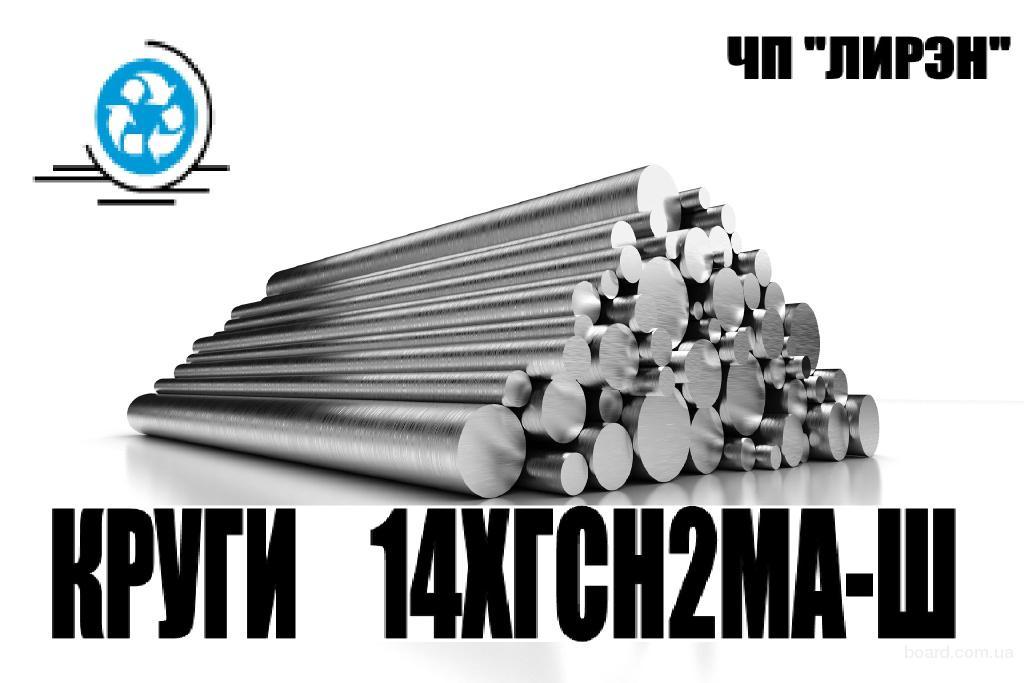 Круги 14ХГСН2МА-Ш ф32ф, ф60, ф65, ф70, ф80, ф120, ф150, ф180, ф200, ф250