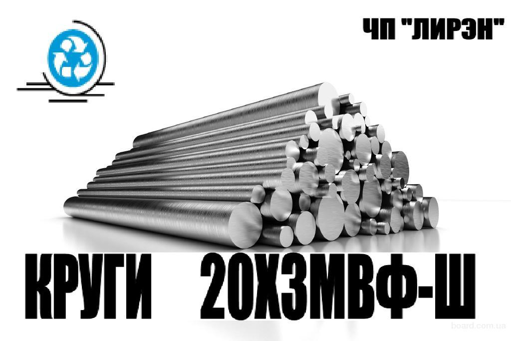 Круг 20Х3МВФ-Ш  ф120
