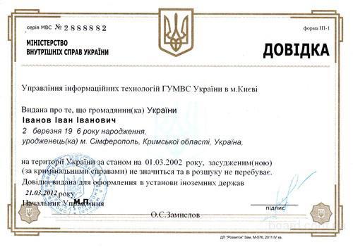 Срочное оформление справки о несудимости в Киеве