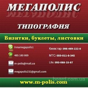 Визитки, буклеты, полиграфия 2016 Харьков