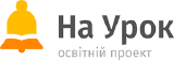 Онлайн вебинар
