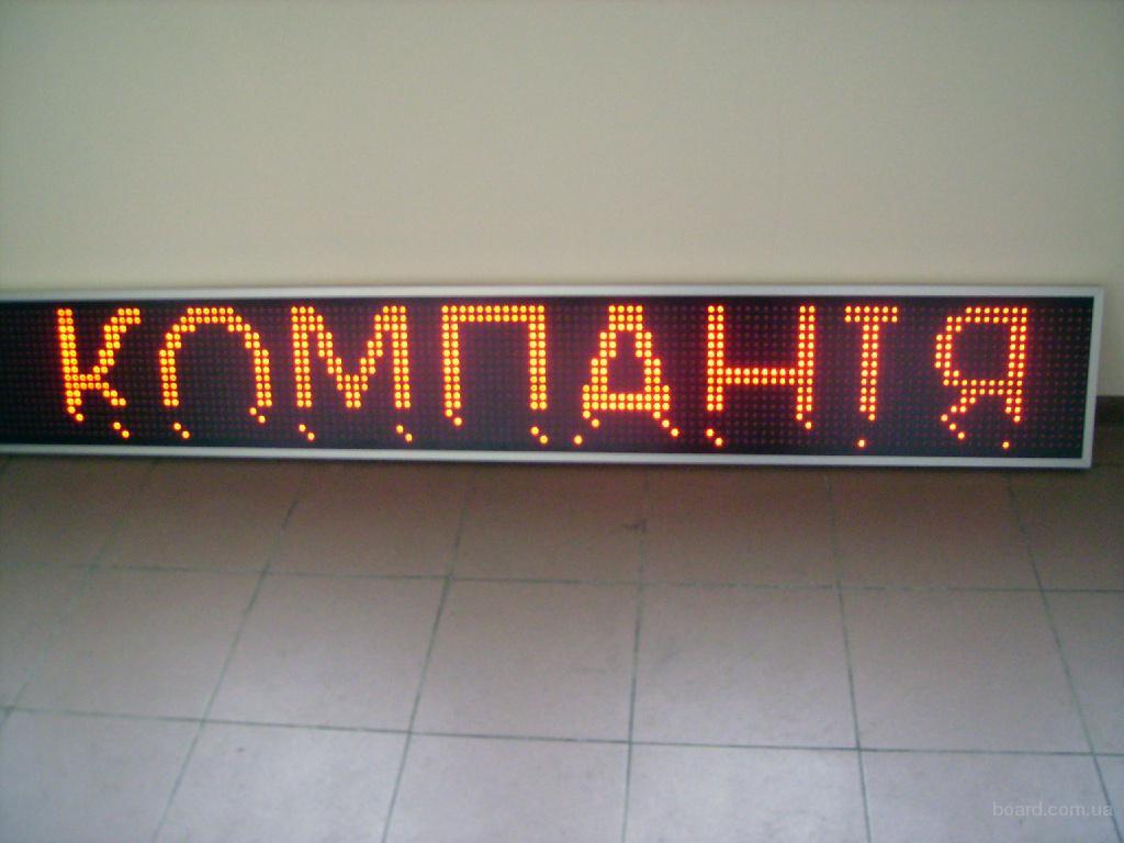 LED- панель «бегущая строка» 2000х300 мм