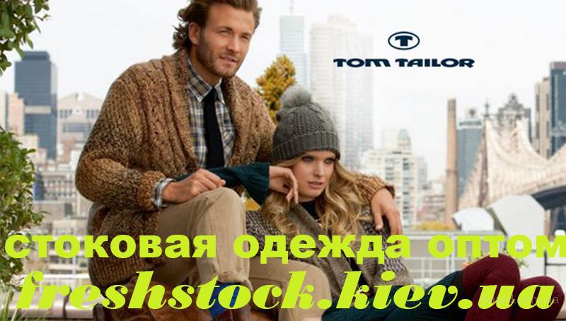 Немецкая стоковая одежда Tom Tailor оптом!