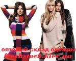 Женская и мужская одежда H&M оптом!