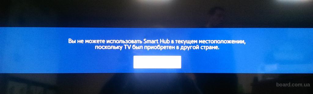 Разблокировка Smart Hub Харьков, РазблокироватьSmart Hub samsung