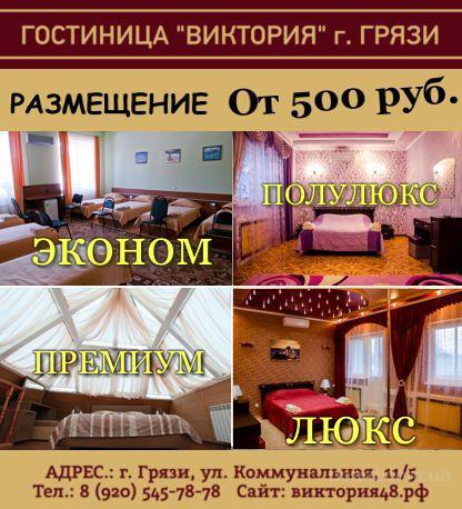 ночлег в гостинице города Грязи