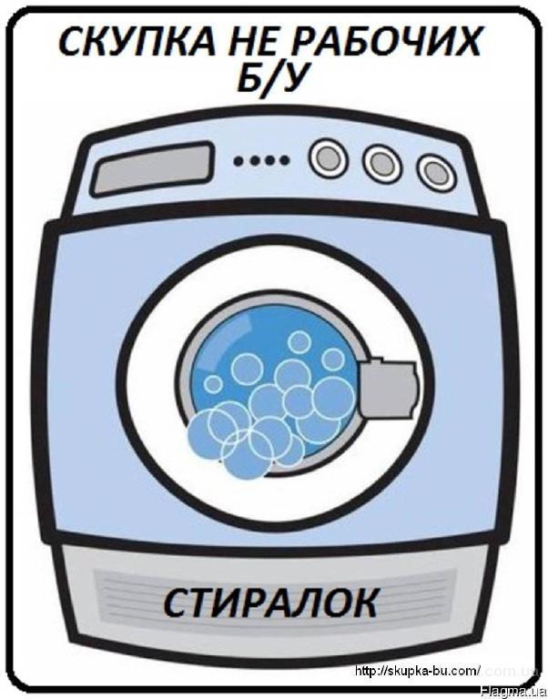 Скупка стиральных машин б/у, не рабочих. Самые лучшие цены!