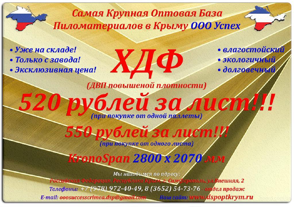 Реализуем ХДФ по низким ценам со склада в Крыму